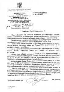 Ответ Правительства Омской области
